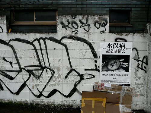 Shinōkubo